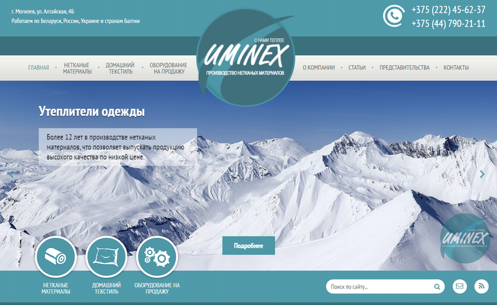 uminex.by